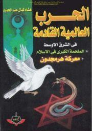 الحرب العالمية القادمة في الشرق الأوسط الملحمة الكبرى في الإسلام معركة هرمجدون في Ebooks Free Books Free Ebooks Download Books Free Books