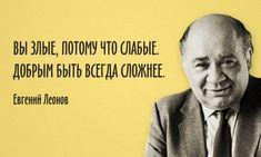 15цитат любимого Евгения Леонова
