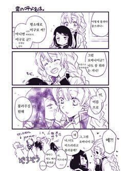 혈귀술로 작아진 이구로 : 네이버 블로그 Anime Fairy, Slayer Anime, Kakashi, Doujinshi, Manga Anime, Funny Memes, Fandoms, Fan Art, Comics