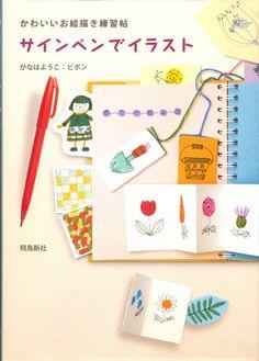 Hey, diesen tollen Etsy-Artikel fand ich bei https://www.etsy.com/de/listing/105134062/kreative-felt-pen-art-japanische