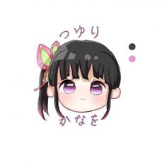 Anime Chibi, Kawaii Anime, Manga Anime, Butterfly Family, Butterfly Bar, Demon Slayer, Slayer Anime, Anime Profile, Anime Angel