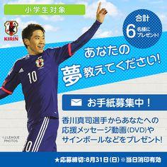 Food Science Japan: Kirin Signed Soccer Ball DVD Giveaway