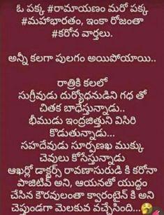 Fun Quotes, Best Quotes, Telugu Jokes, Funny, Ha Ha, Hilarious, Entertaining, Fun, Humor