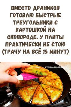 Food And Drink, Potatoes, Vegetables, Breakfast, Recipes, Cooking, Russian Foods, Bread, Bakken