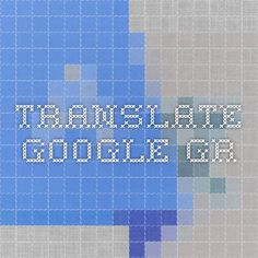 translate.google.gr