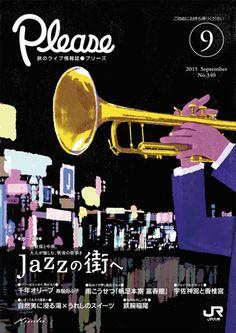 Tatsuro Kiuchi - Complete Please Covers Magazine Japan, Magazine Art, Magazine Design, Japanese Graphic Design, Japanese Prints, Splash Screen, Color Studies, Reading Material, Grafik Design