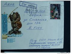RARE FDC USSR RUSSIA СССР 1969 PAR AVIA COVER ENVELOPE MOSCOW-BULGARIA STAMP NEW YEAR - 1923-1991 USSR