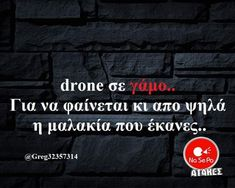 Funny Greek Quotes, Funny Memes, Jokes, Lol, Humor, Sayings, Forever Young, Truths, Information Technology