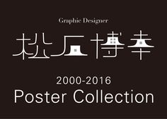 @Behance マイプロジェクトを見る : 「Poster Collection」 https://www.behance.net/gallery/45882347/Poster-Collection