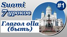 Finnish Language, Finland, Taj Mahal, Building, Buildings, Architectural Engineering