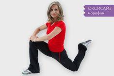 Мы все давно этого ждали. Единственный в России сертифицированный специалист по дыхательным системам похудения Марина Корпан наконец-то раскрывает секреты своей запатентованной методики похудения оксисайз. Вместе с Мариной, а также диетологом и косметологами, мы подготовили для вас программу «Оксисайз-марафон», которая позволит заметно похудеть всего лишь за две недели.