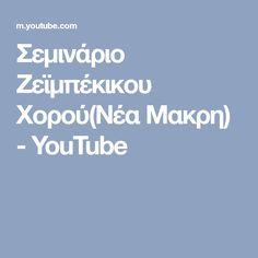 Σεμινάριο Ζεϊμπέκικου Χορού(Νέα Μακρη) - YouTube Youtube, Youtubers, Youtube Movies