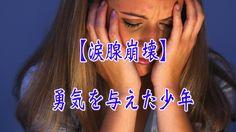 【1分涙腺崩壊】「勇気を与えた少年」【子供とお母さんの泣ける話】  妻が三度目の流産をした。妹から心ない言葉をかけられ、傷つく妻…。その時、妻の隣に4~5才くらいの男の子が座った。男の子の話と思わぬプレゼントで、妻は勇気づけられていく。。。   ☆☆☆☆☆☆ 涙腺崩壊-1分で感動!では、 泣ける話、感動する話を 厳選して配信しています。   音と画像で心震える感動を…。  チャンネル登録すると 新しい動画がスグに見れます☆ ▼▼▼ http://www.youtube.com/subscription_center?add_user=namidaafureru