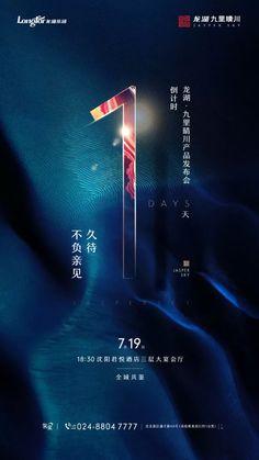 地产 单图 海报 倒计时 Property Ad, Chinese Posters, Corporate Id, High End Products, Event Poster Design, Flyer Design Inspiration, Copywriting, Print Ads, Banner Design