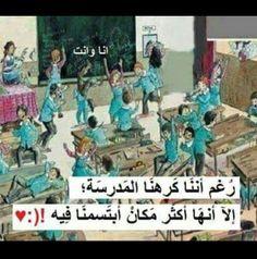 Arabic Jokes, Arabic Funny, Funny Arabic Quotes, Funny Relatable Memes, Funny Texts, Funny Jokes, Funny Study Quotes, Jokes Quotes, Funny Picture Jokes