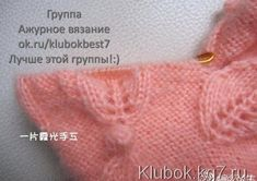VK is the largest European social network with more than 100 million active users. Crochet Stitches, Pretty Dresses, Crochet Baby, Knitted Hats, Knitting, Leaves, Fashion, Baby Cardigan, Crochet Dresses