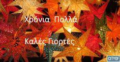 Χρόνια Πολλά, Καλά Χριστούγεννα | Ναύπλιο, Ανάπλι, Ναυπλία, Napoli di Romania