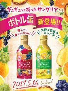 ギュギュッと搾ったサングリアからボトル缶新登場!! 2017年5月16日 Debut