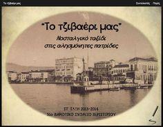 Το τζιβαέρι μας Νοσταλγικό ταξίδι στις αλησμόνητες πατρίδες ΣΤ΄ ΤΑΞΗ 2013-14 Άννα Αθανασοπούλου, Γρηγόρης Ζερβός, Φαίη Μπλατσιώρη