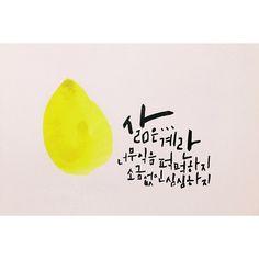 실험 Calligraphy – Miss July How To Write Calligraphy, Typography, Writing, Caligraphy, Seals, Art Work, Korean, Design, Decor