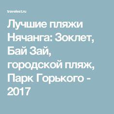 Лучшие пляжи Нячанга: Зоклет, Бай Зай, городской пляж, Парк Горького - 2017
