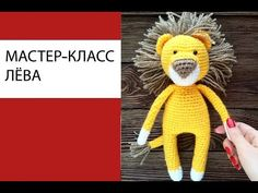 Searching for the perfect free lion amigurumi pattern? Click and discover the crochet lion pattern and video tutorial by Olik Ask. Crochet Lion, Crochet Animals, Crochet Dolls, Knit Crochet, Crochet Hats, Amigurumi Tutorial, Crochet Ornaments, Doll Toys, Dinosaur Stuffed Animal