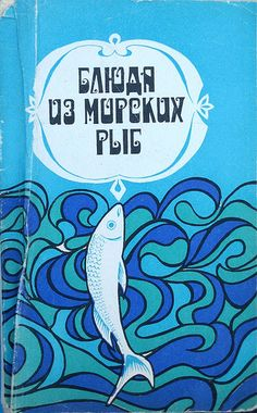 Eastern European book from the collection of Dan Meth by 50 Watts, via Flickr