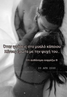 Greek Quotes, Movie Quotes, Poems, Good Things, Thoughts, Life, Night, Box, Sweet