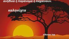 Εικόνες με σοφά λόγια για καληνύχτα - eikones top Movies, Movie Posters, Films, Film Poster, Cinema, Movie, Film, Movie Quotes, Movie Theater