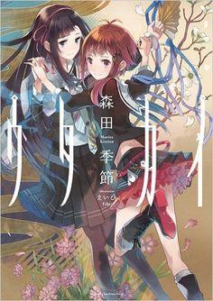 ウタカイ (Yuri‐Hime Novel)   森田 季節, えいひ   ライトノベル   Amazon.co.jp