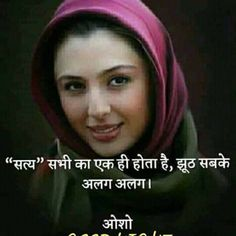 Inspirational Ideas For Good Morning Quotes In Hindi Osho Osho Quotes Love, Chankya Quotes Hindi, Buddha Quotes Inspirational, Good Thoughts Quotes, Hell Quotes, Qoutes, Nice Quotes, Motivational Quotes, Reality Of Life Quotes