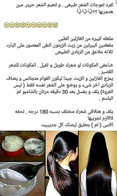 Natural recipes for straightening hair – … - Beauty World Beauty Care Routine, Hair Care Routine, Diy Hair Treatment, Skin Treatments, Hair Care Recipes, Face Hair, Facial Skin Care, Health And Beauty Tips, Castor Oil