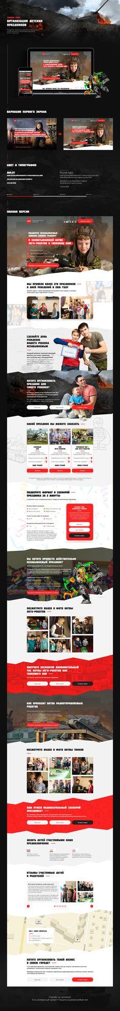 Landing page: Организация детских праздников on Behance