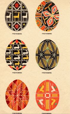Collection of vintage traditional Ukrainian patterns of decorated eggs from 1968.