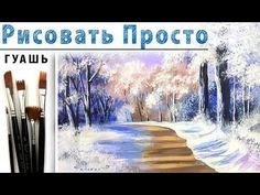 Как нарисовать ЗИМНИЙ ПЕЙЗАЖ гуашь! Рисуем вместе снег, лес, деревья гуашью Видеоурок для начинающих - YouTube