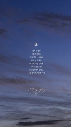 58 ideas for bts wallpaper iphone lyrics boy with luv Bts Wallpaper Lyrics, Tree Wallpaper Iphone, Words Wallpaper, K Wallpaper, Phone Wallpaper Quotes, Bts Quotes, Lyric Quotes, Korean Quotes, Bts Lyric