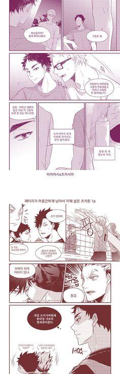Hideout (아시츠키+츠키른) 12p | 2017년 1월 제9회 D.Festa 발행 | 2,000원