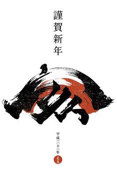 年賀状2019 No.09: 亥Calligraphy-縦 New Year Card Design, Chinese New Year Design, New Year Designs, Book Design, New Years Poster, Christmas Poster, Japanese Poster, Year Of The Pig, Charts