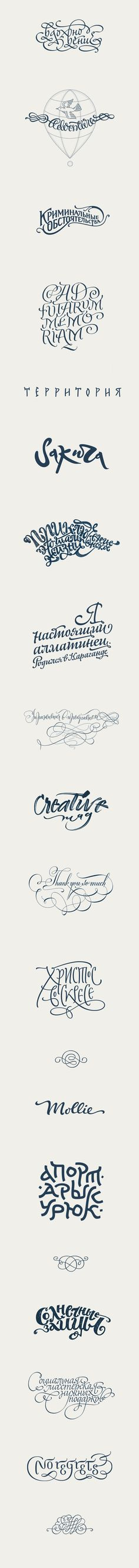 Леттеринг, Calligraphy © Марина Марьина