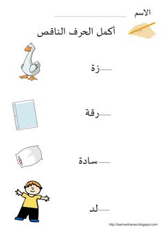 Arabic Alphabet Pdf, Alphabet Crafts, Dyslexia Activities, Arabic Handwriting, Arabic Verbs, English Activities For Kids, Alphabet Tracing Worksheets, Learn Arabic Online, Arabic Lessons