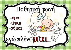 Learn Greek, Greek Language, School Decorations, Teaching Kids, Education, Learning, Blog, Ideas, School
