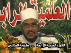 الرضواني - دورة كفاية الطالبين في الفرق الاسلامية