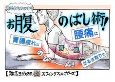 腰痛、夏の疲れがたまった胃腸、体のだるさ……意外な場所を伸ばすことで一石三鳥のケア効果が!誰でもできる「お腹ストレッチ」でスッキリしてみませんか?肩や背中のコリは分かりやすいですが「お腹のコリ」とい...