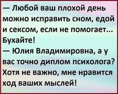 А добавляйте сами))) Humour And Wisdom, Character Personality, Psychology Quotes, Clever Quotes, Man Humor, Funny Jokes, Funny Pictures, Positivity, Lol