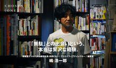 嶋浩一郎 / Shima koichiro