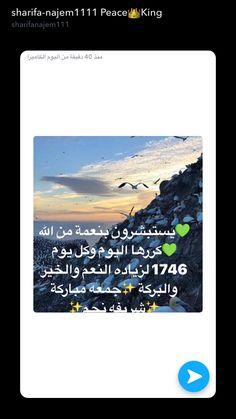 Duaa Islam, Islam Quran, Islamic Studies, Coran, Arabic Quotes, Vows, Muslim, Quotations, Religion