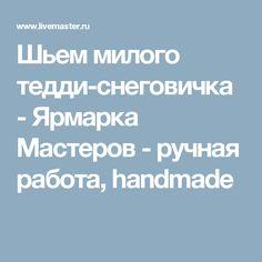 Шьем милого тедди-снеговичка - Ярмарка Мастеров - ручная работа, handmade