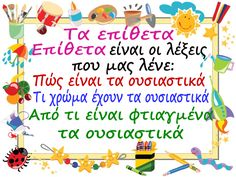 Μέρη του λόγου-Τα επίθετα Greek Quotes, Greek Sayings, Grammar Book, Greek Language, School Themes, School Lessons, Dyslexia, School Projects, Special Education