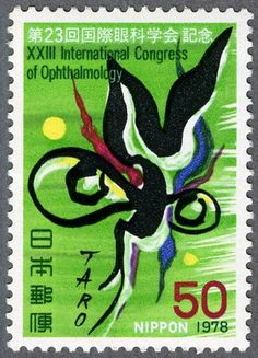 岡本太郎 国際眼科学会記念切手 japanese stamp, designed by OKAMOTO Taro