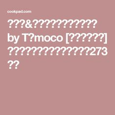 バナナ&ブルーベリースムージー by T☆moco [クックパッド] 簡単おいしいみんなのレシピが273万品